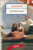 I promessi sposi (ebook)  Alessandro Manzoni   Giunti Demetra