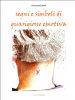 Segni e simboli di guarigione emotiva (ebook)  Vincenzo di Spazio   Narcissus Self-publishing