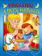 Pinocchio - Il brutto anatroccolo (ebook)  Autori Vari   Abaco Edizioni
