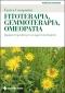 Fitoterapia, Gemmoterapia, Omeopatia  Enrica Campanini   Tecniche Nuove