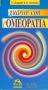 Guarire con l'Omeopatia  Peter Chappell David Andrews  M.I.R. Edizioni