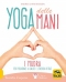 Yoga delle Mani  Andrea Christiansen   Macro Edizioni